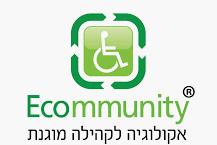 לוגו אקולוגיה לקהילה מוגנת