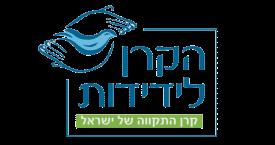 לוגו הקרן לידידות