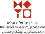 לוגו מוזיאון ישראל