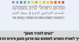 """לוגו מסמך """"נעים להכיר מגוון"""". מדריך לאורח בארגון מגוון ורגיש תרבותית"""