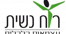 לוגו רוח נשית
