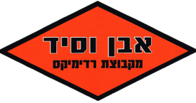 """לוגו תעשיית אבן וסיד בע""""מ"""