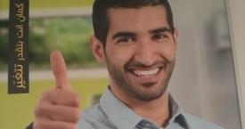 שילוב תעסוקתי של מועמדים מהחברה הערבית
