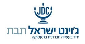 """למעבר לאתר ג'וינט ישראל-תב""""ת לחץ כאן"""