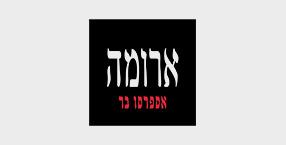 לוגו ארומה