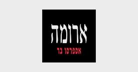 לוגו ארומה ישראל