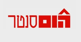 לוגו הום סנטר