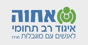 לוגו אחווה – איגוד רב תחומי לאנשים עם מוגבלות