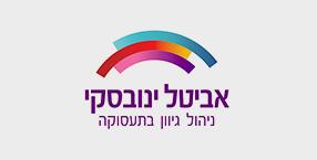 לוגו אביטל ינובסקי ניהול גיוון בתעסוקה