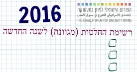 לוגו רשימת החלטות (מגוונת) לשנה החדשה
