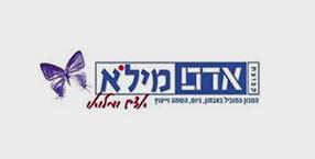 לוגו אדם מילוא