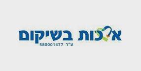 לוגו איכות בשיקום