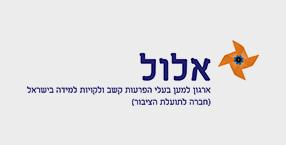 לוגו אלול – ארגון למען בעלי הפרעות קשב ורכיוז ולקויות למידה בישראל