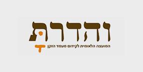 לוגו והדרת – המועצה הלאומית לקידום מעמד הזקן