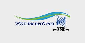 לוגו הרשות לפיתוח הגליל