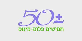 לוגו עמותת חמישים פלוס-מינוס