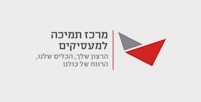 לוגו מרכז תמיכה למעסיקים