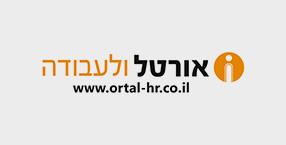 לוגו אורטל ולעבודה