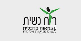 לוגו עמותת רוח נשית