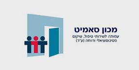 לוגו מכון סאמיט