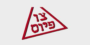 לוגו צו פיוס