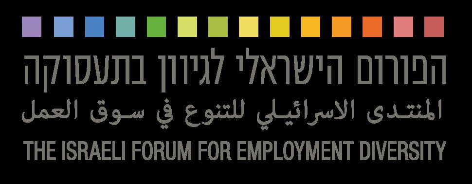 הפורום הישראלי לגיוון בתעסוקה - קישור לדף הבית
