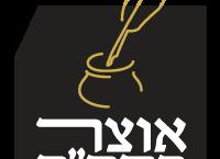 """לוגו אוצר הסת""""ם בצפת"""