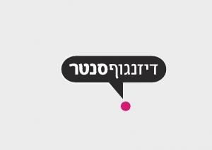 """לוגו החברה לניהול של דיזנגוף סנטר בע""""מ"""