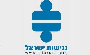 לוגו נגישות ישראל