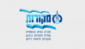 לוגו מקורות חברת המים הלאומית